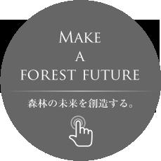Make a forest future 森林の未来を創造する。