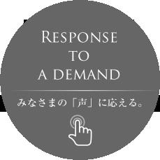 Response to a demand みなさまの「声」に応える。