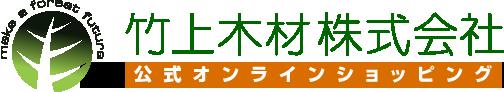 竹上木材株式会社