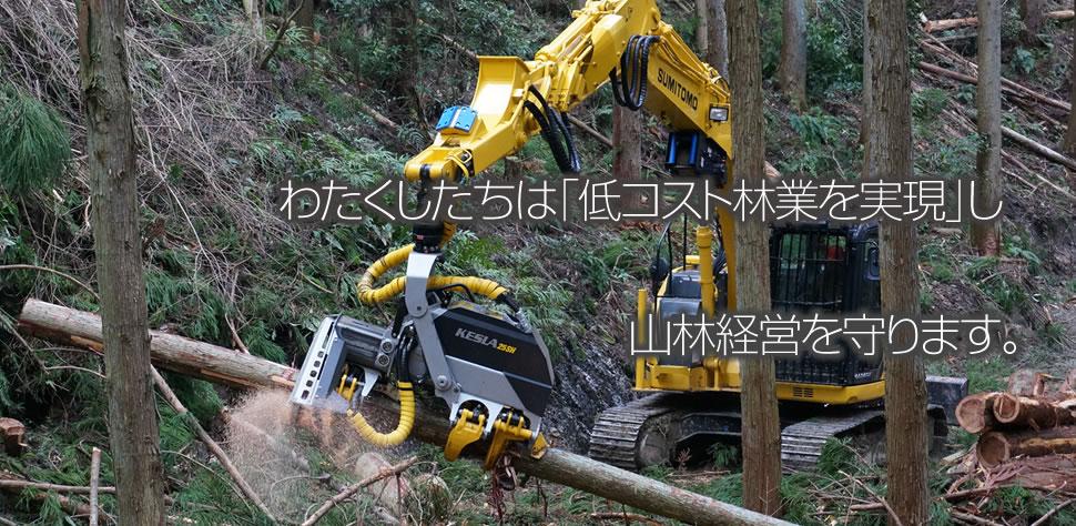 わたくしたちは「低コスト林業を実現」し山林経営を守ります。